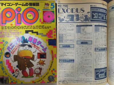 Et av spillene Ichikawa fikk publisert i bladet Pio Magazine var et hjernetrimspill for MZ-700. Koden er på hele 19 sider, som ble rekord for bladet.